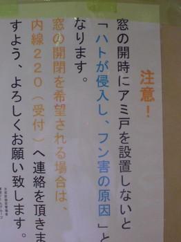 文京スポーツセンター フン害に憤慨