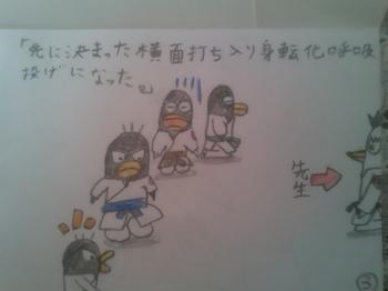 合気道漫画3