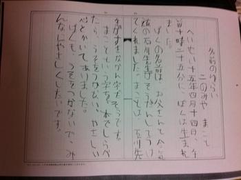 二宮授業参観.JPG