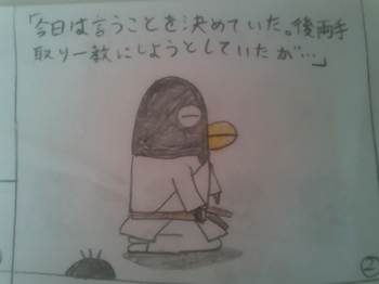 合気道漫画2